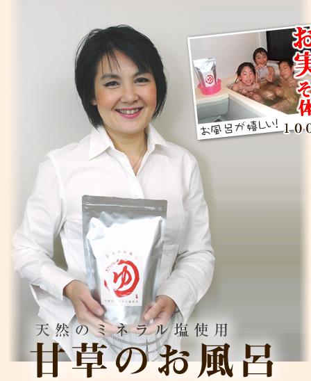 天然ミネラル塩使用 甘草のお風呂