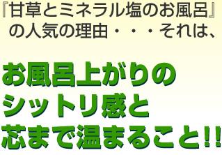 『甘草とミネラル塩のお風呂』の人気の理由は・・・それは、お風呂上がりのシットリ感!!