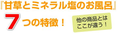 『甘草とミネラル塩のお風呂』7つの特徴 他の商品とはここが違う!